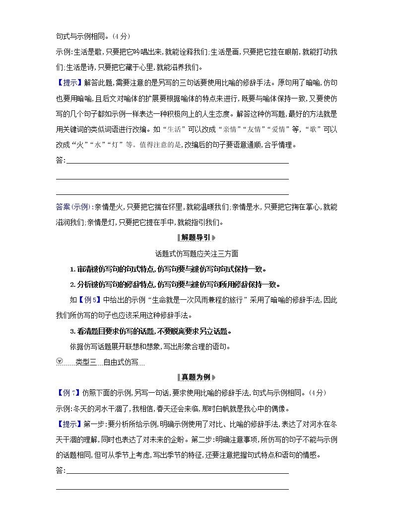 2021版高考语文总复习第三部分语言文字运用4状元解读(含解析)新人教版05