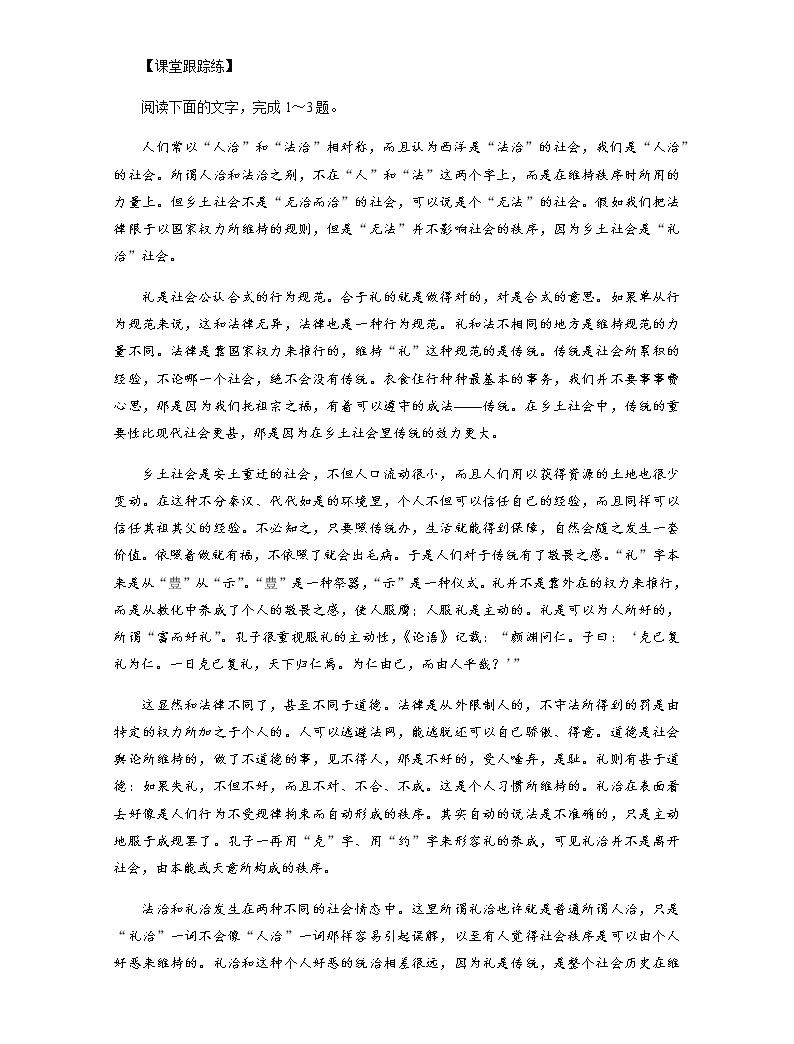 (新)部编版语文必修上册教案:第五单元 第二节 思维发散品读语言03