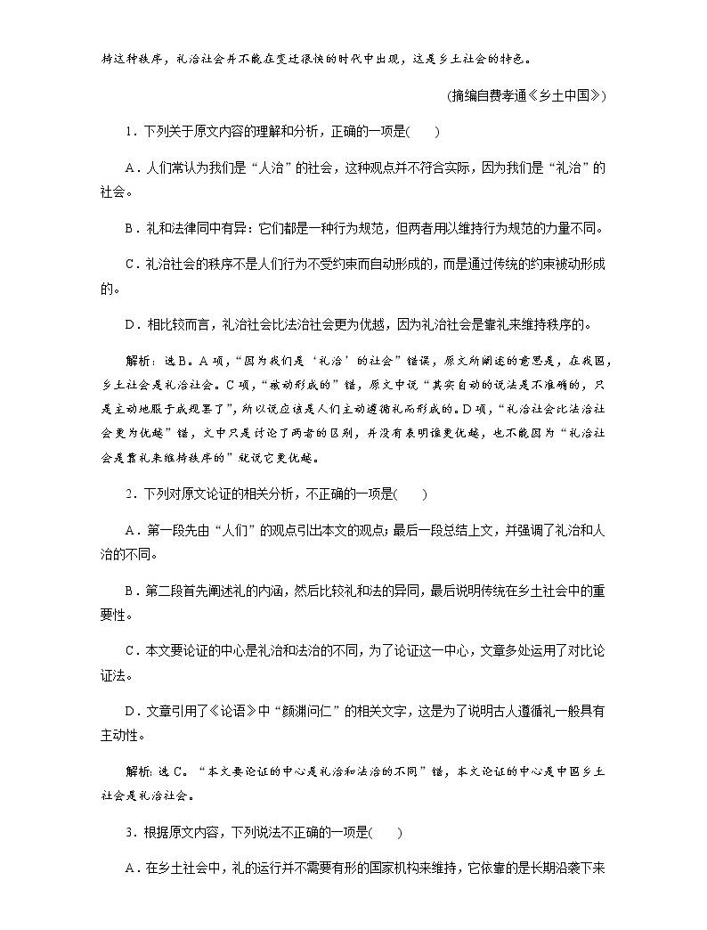 (新)部编版语文必修上册教案:第五单元 第二节 思维发散品读语言04