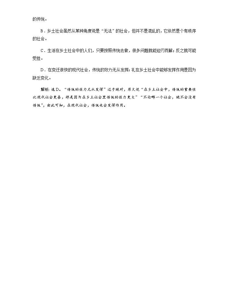 (新)部编版语文必修上册教案:第五单元 第二节 思维发散品读语言05