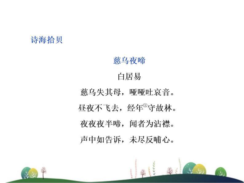 (新)部编版语文必修上册课件:第七单元 第15课 我与地坛(节选)09