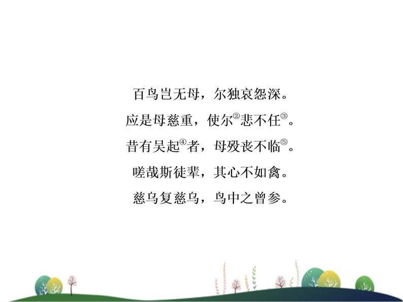 (新)部编版语文必修上册课件:第七单元 第15课 我与地坛(节选)010