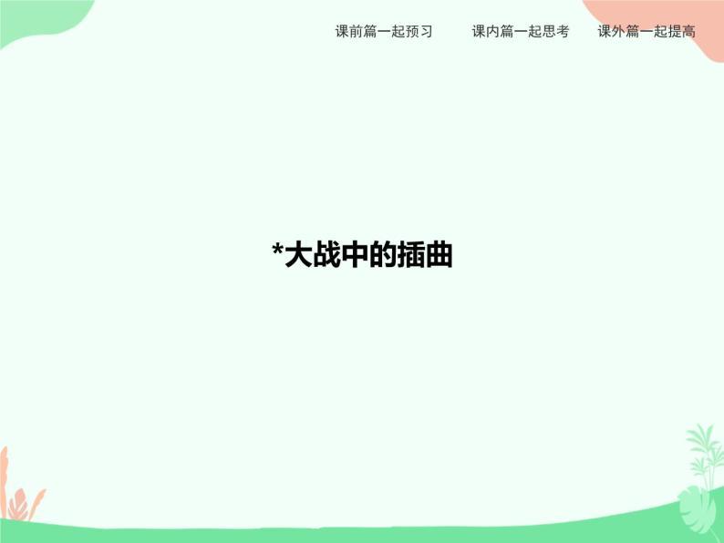 (新)人教版选择性选修上册课件:大战中的插曲01