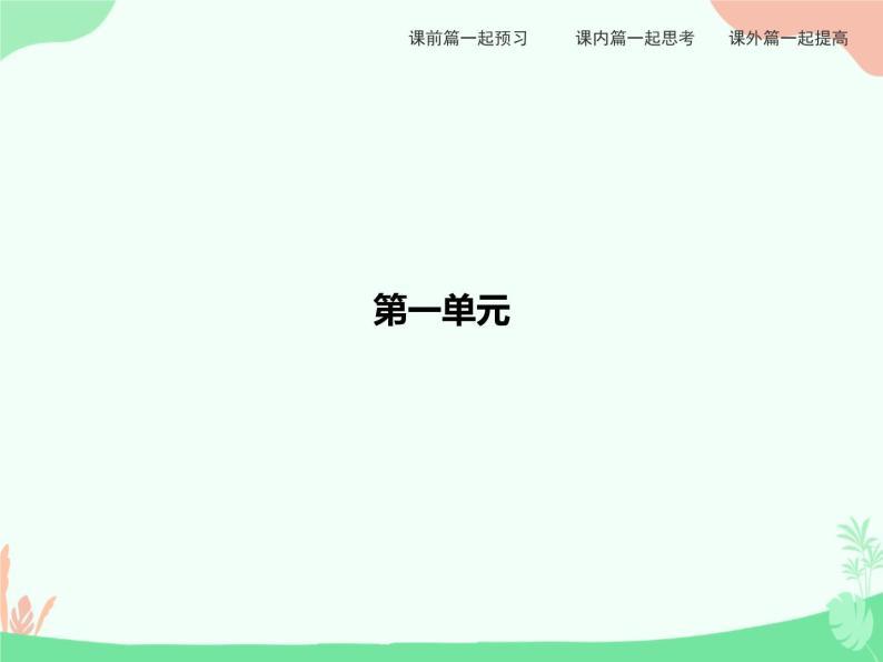 1 中国人民站起来了 PPT课件01