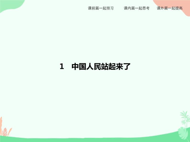 1 中国人民站起来了 PPT课件03