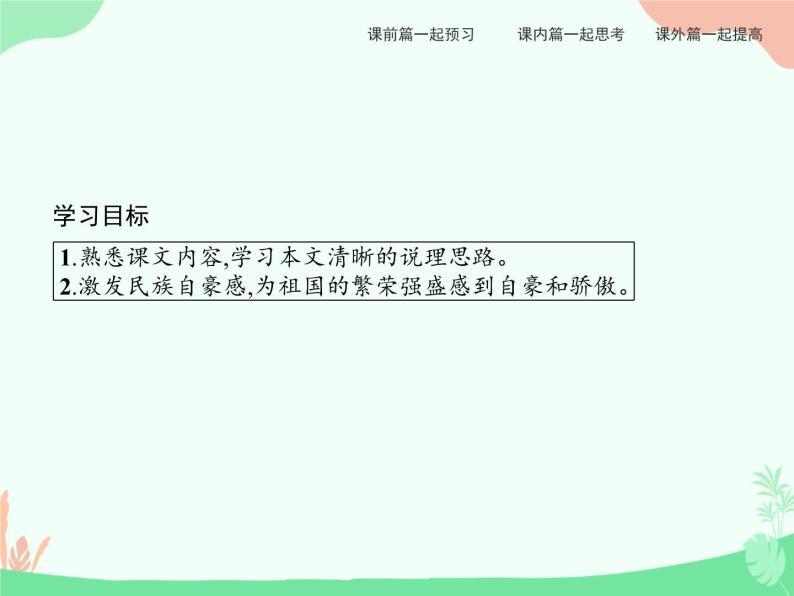 1 中国人民站起来了 PPT课件04