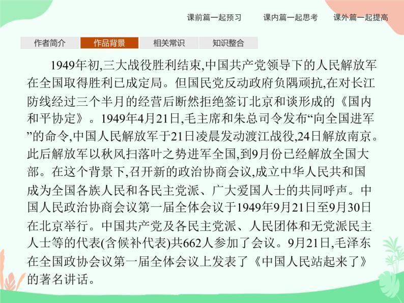 1 中国人民站起来了 PPT课件06