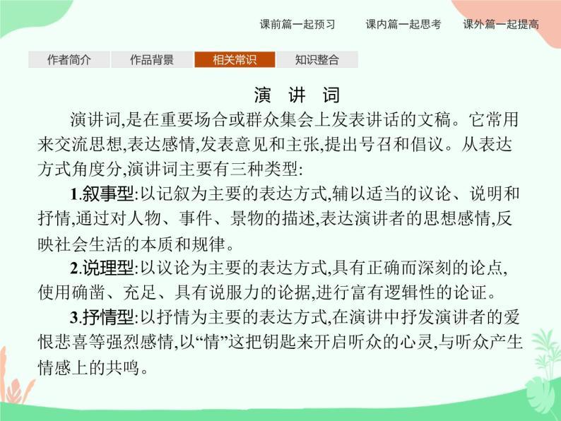 1 中国人民站起来了 PPT课件07