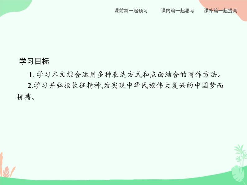 2 长征胜利万岁 PPT课件02