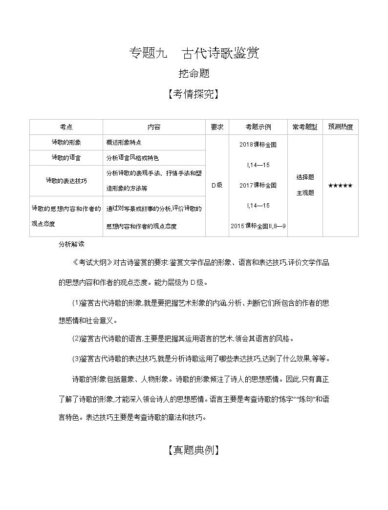 2019屆高考語文二輪專題復習教案:專題九 古代詩歌鑒賞01