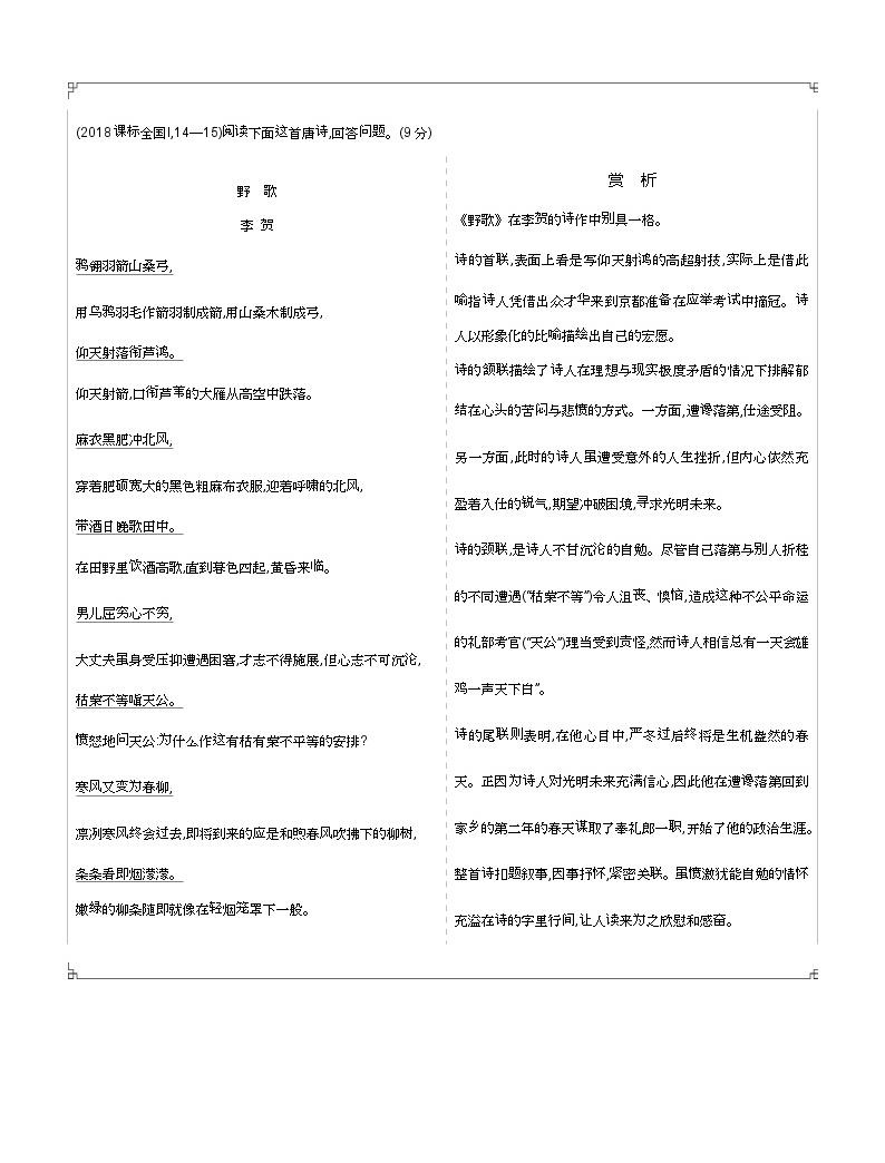 2019屆高考語文二輪專題復習教案:專題九 古代詩歌鑒賞02