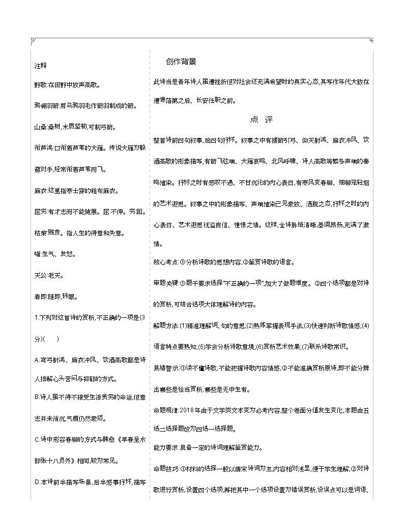 2019屆高考語文二輪專題復習教案:專題九 古代詩歌鑒賞03