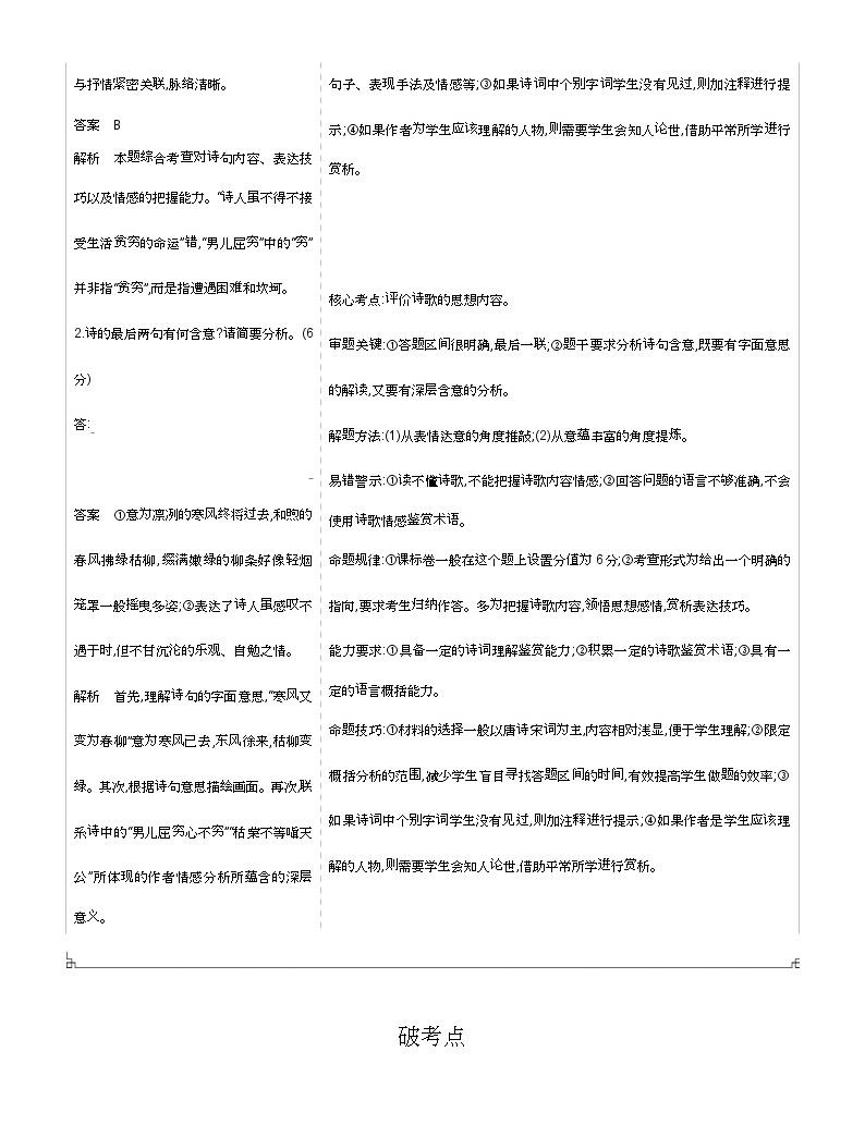 2019屆高考語文二輪專題復習教案:專題九 古代詩歌鑒賞04