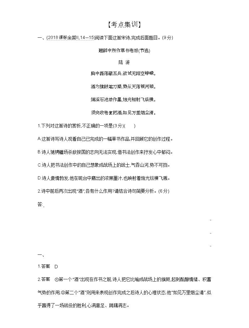 2019屆高考語文二輪專題復習教案:專題九 古代詩歌鑒賞05