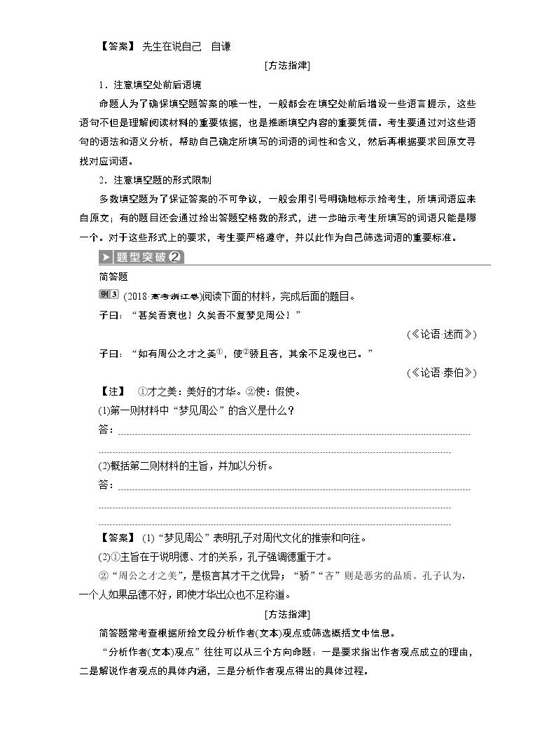 2020浙江高考語文二輪講義:第4板塊專題三 傳統文化經典研讀02