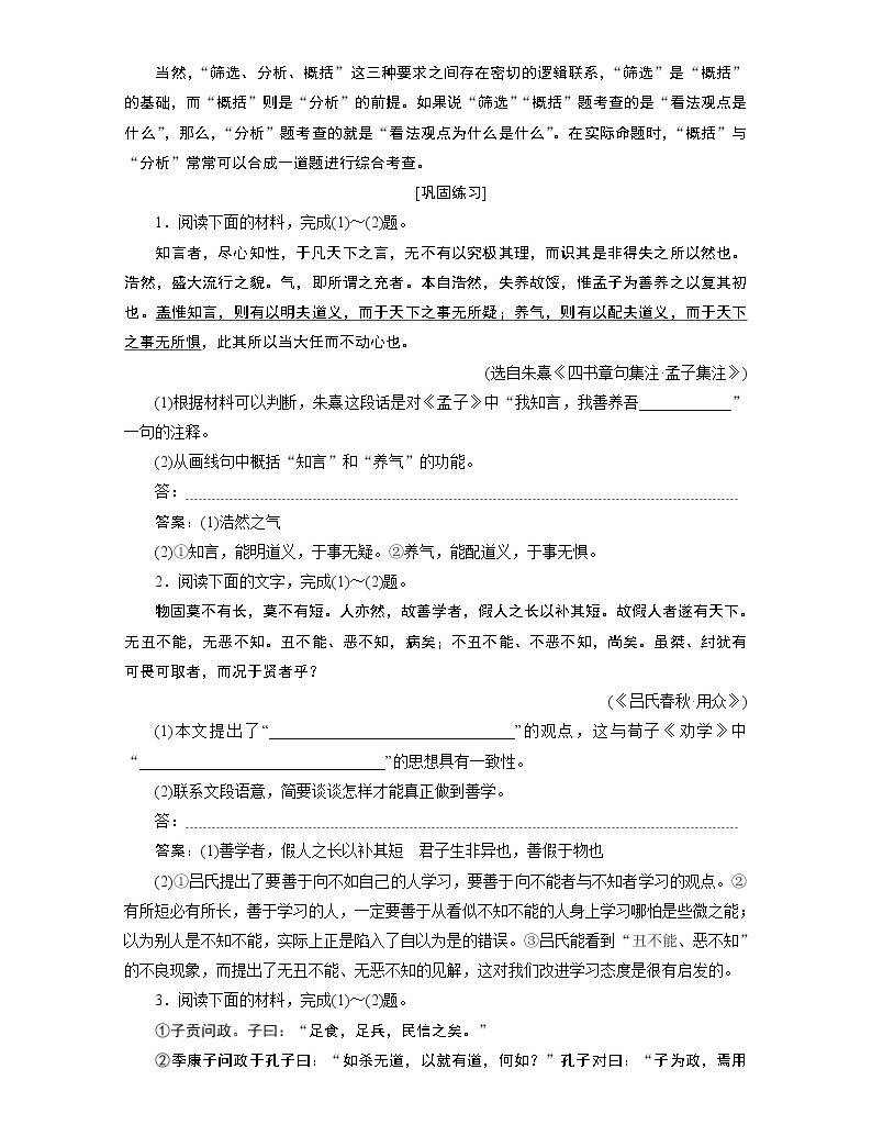 2020浙江高考語文二輪講義:第4板塊專題三 傳統文化經典研讀03