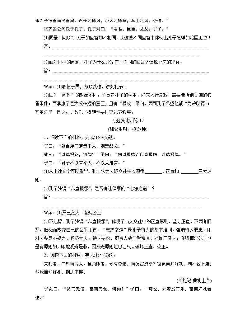 2020浙江高考語文二輪講義:第4板塊專題三 傳統文化經典研讀04