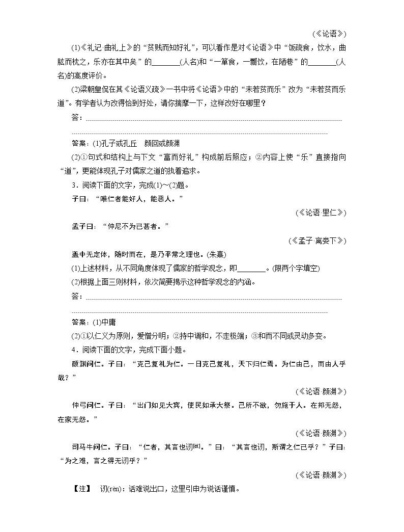 2020浙江高考語文二輪講義:第4板塊專題三 傳統文化經典研讀05
