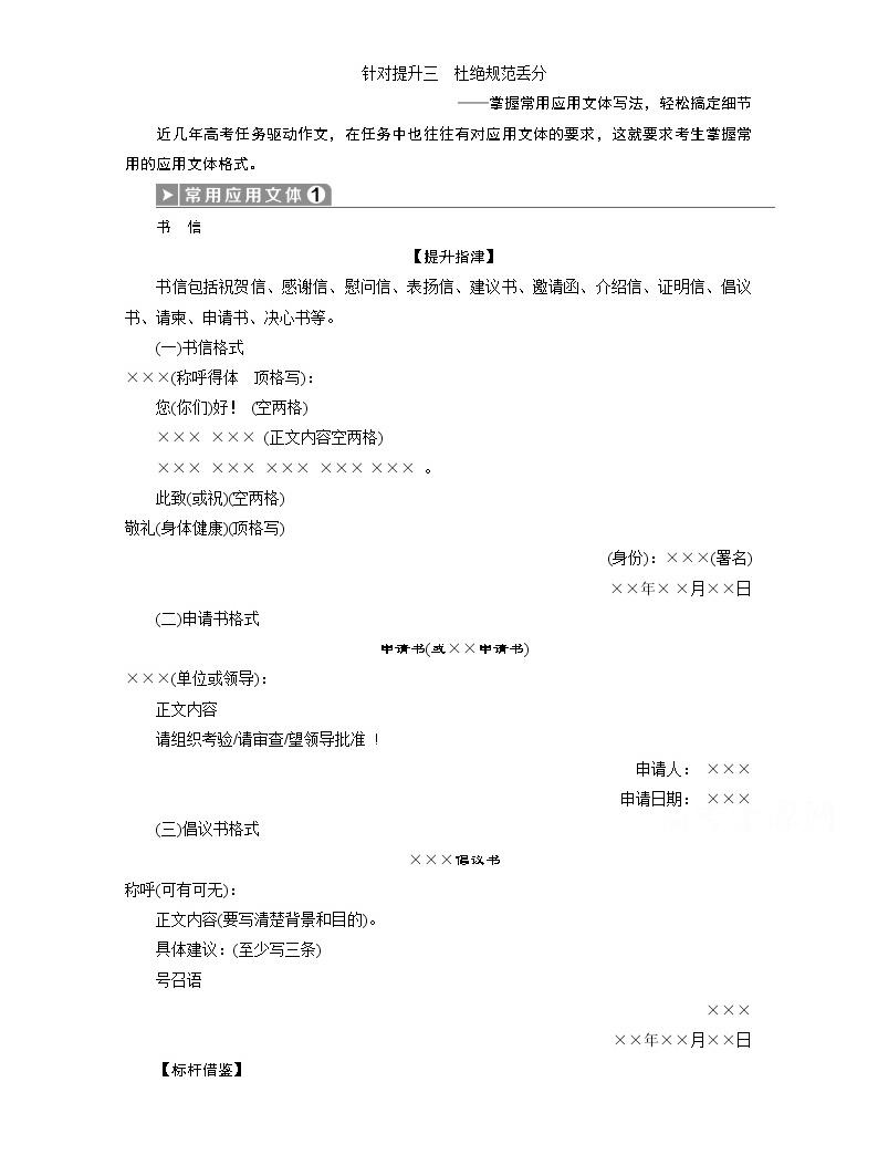 2020浙江高考語文二輪講義:第5板塊寫作針對提升三 杜絕規范丟分01