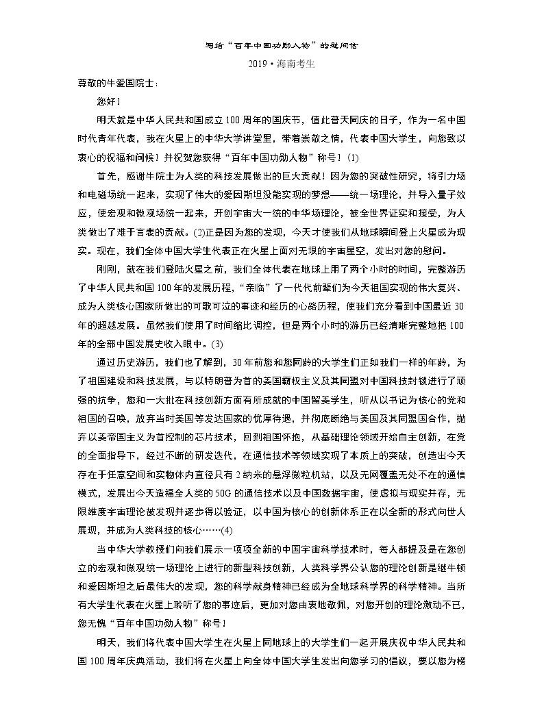 2020浙江高考語文二輪講義:第5板塊寫作針對提升三 杜絕規范丟分02