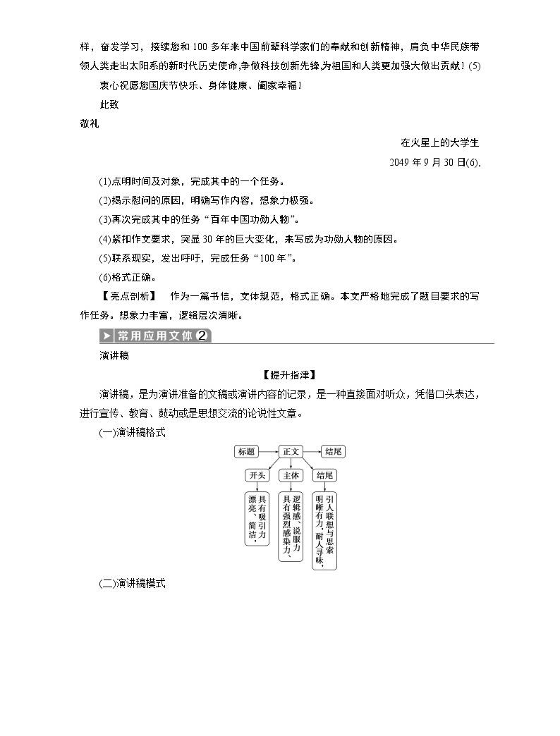 2020浙江高考語文二輪講義:第5板塊寫作針對提升三 杜絕規范丟分03