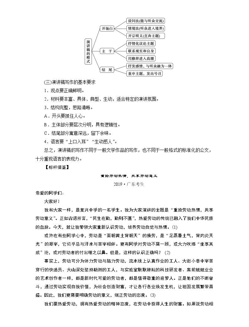 2020浙江高考語文二輪講義:第5板塊寫作針對提升三 杜絕規范丟分04