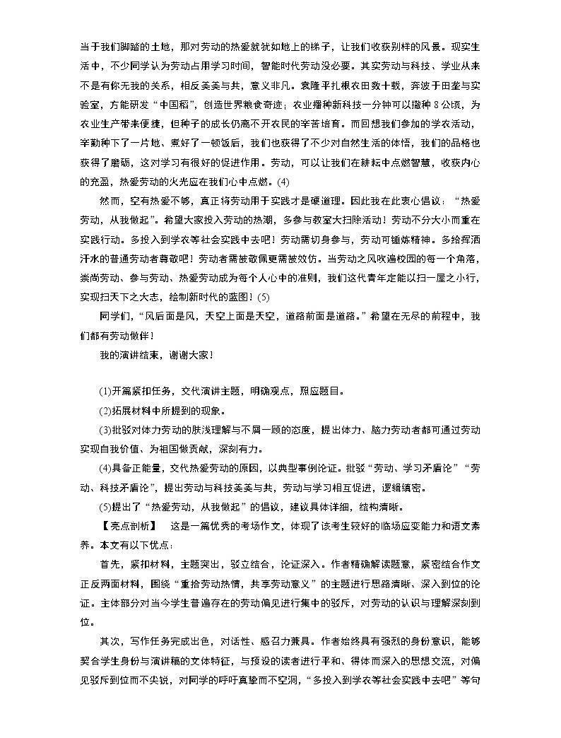 2020浙江高考語文二輪講義:第5板塊寫作針對提升三 杜絕規范丟分05