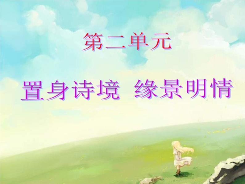 《置身詩境緣景明情》(自用課件)01
