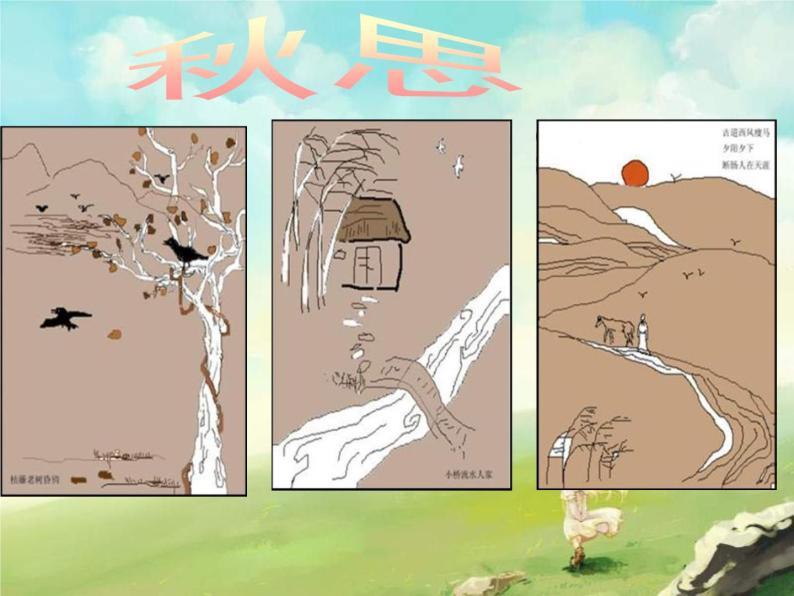 《置身詩境緣景明情》(自用課件)02
