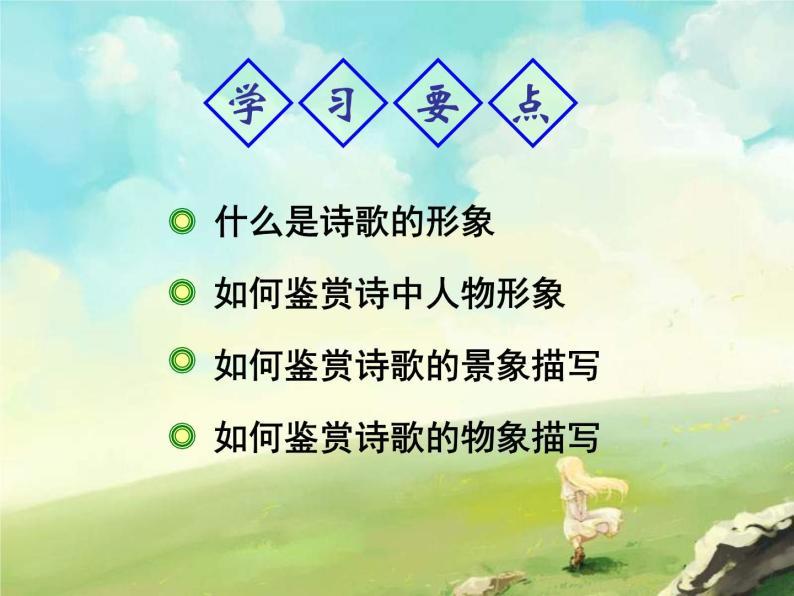 《置身詩境緣景明情》(自用課件)06