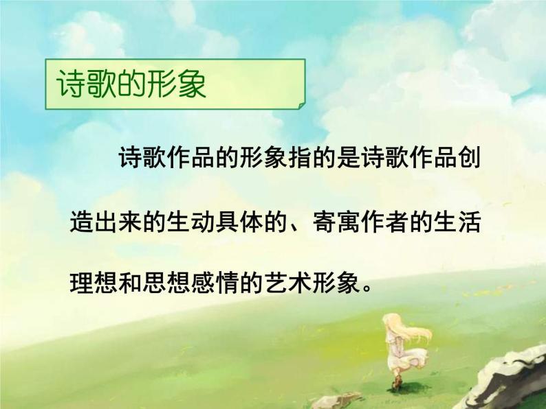 《置身詩境緣景明情》(自用課件)07
