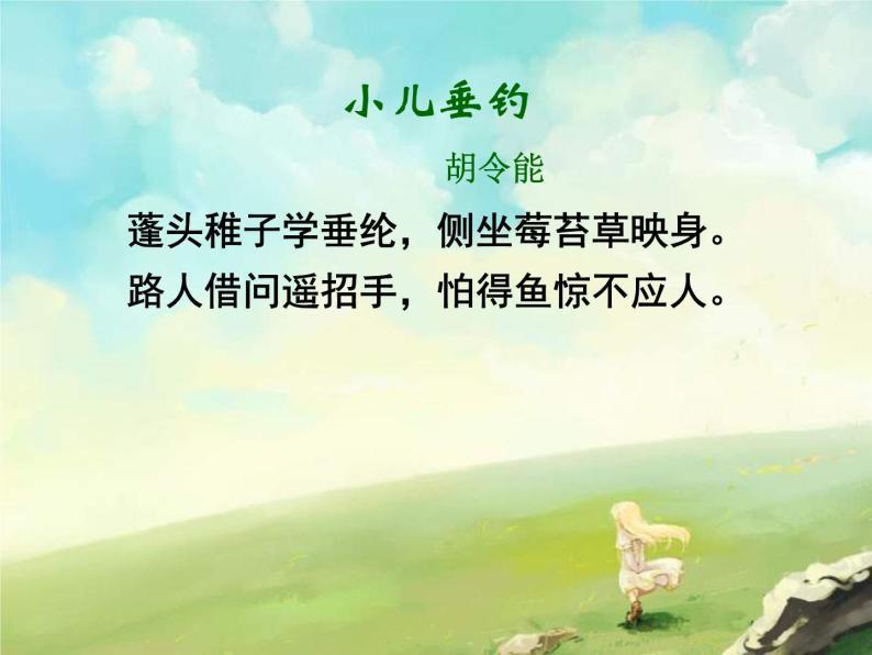 《置身詩境緣景明情》(自用課件)010