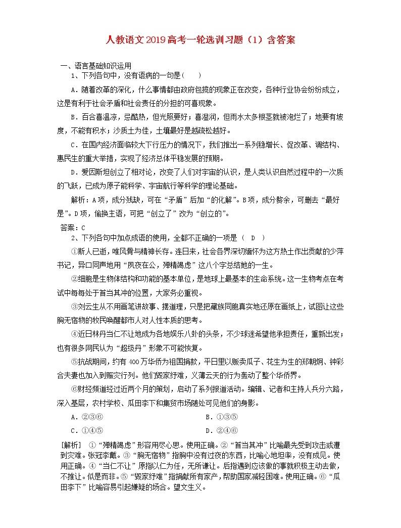 (人教版)2019高考語文一輪選訓習題1含解析01