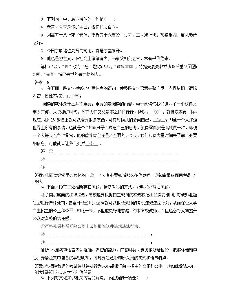 (人教版)2019高考語文一輪選訓習題1含解析02