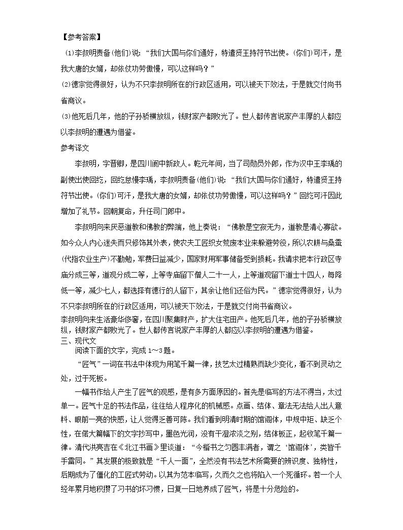 (人教版)2019高考語文一輪選訓習題1含解析04