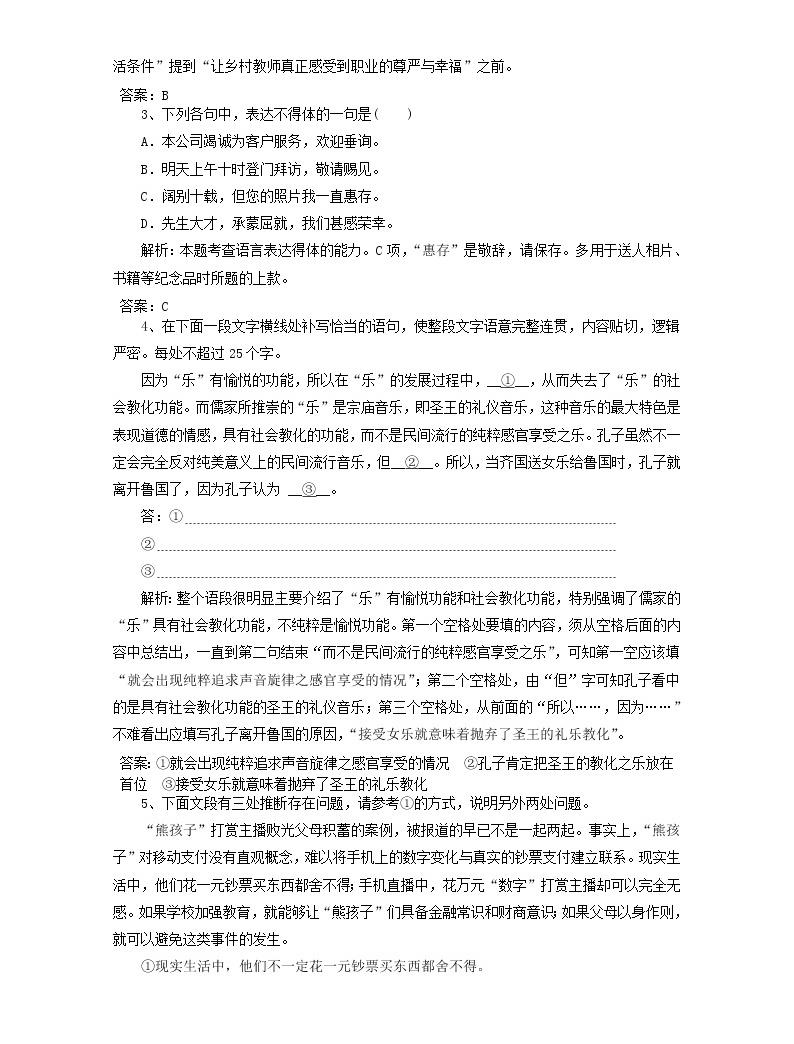 (人教版)2019高考語文一輪選訓習題6含解析02