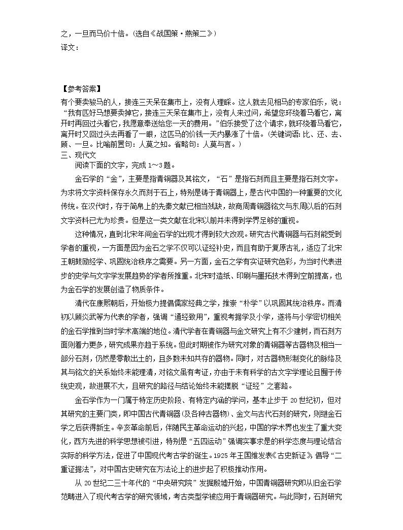 (人教版)2019高考語文一輪選訓習題6含解析04
