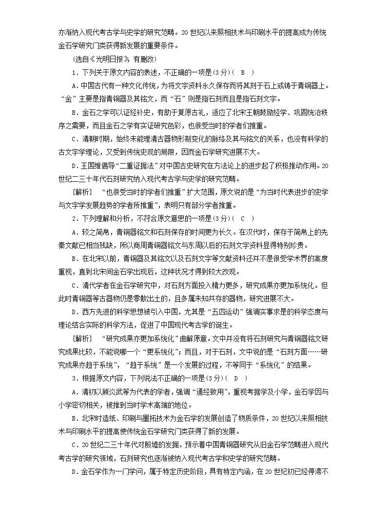 (人教版)2019高考語文一輪選訓習題6含解析05