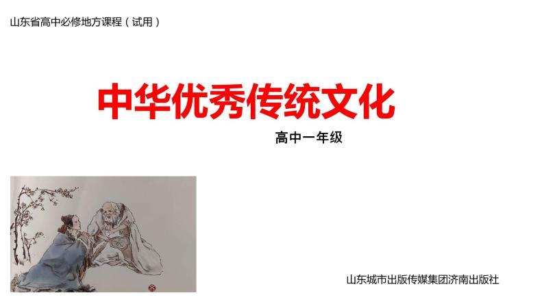 中華優秀傳統文化 第4課 為政以德01
