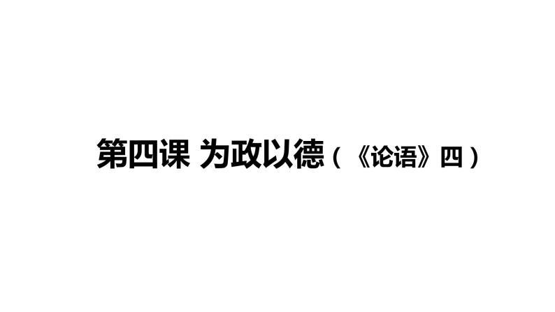 中華優秀傳統文化 第4課 為政以德02