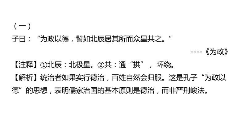 中華優秀傳統文化 第4課 為政以德03
