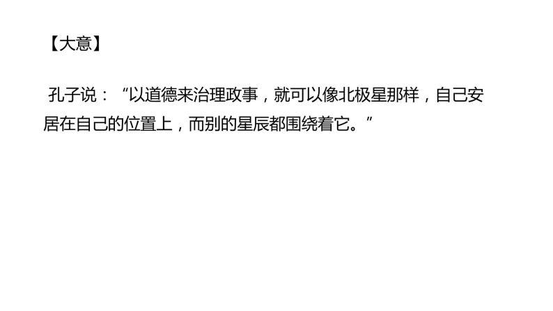 中華優秀傳統文化 第4課 為政以德04