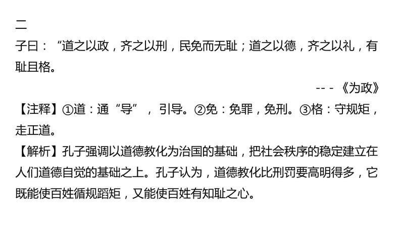 中華優秀傳統文化 第4課 為政以德05