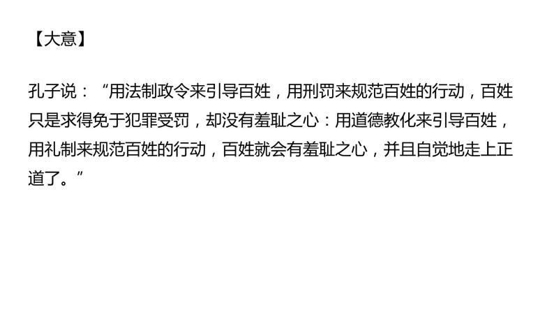 中華優秀傳統文化 第4課 為政以德06