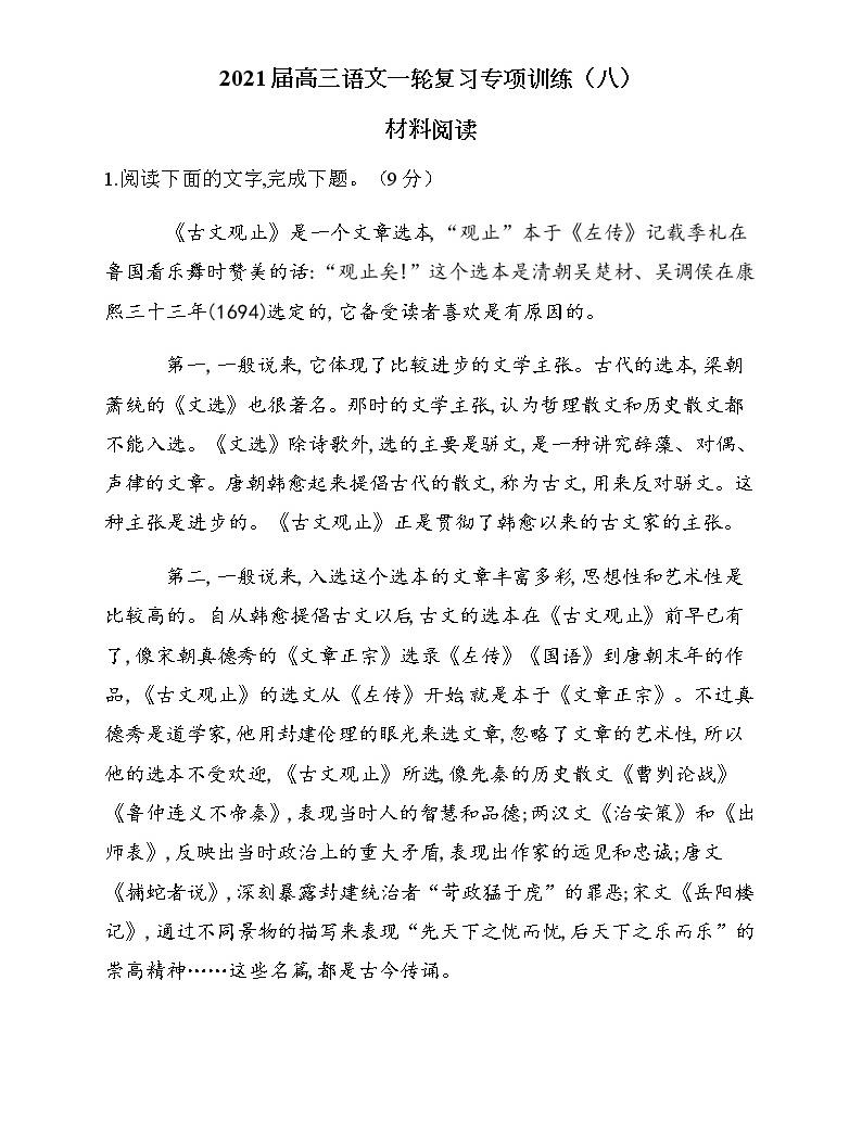 2021屆高三語文一輪復習專項訓練(八)材料閱讀01