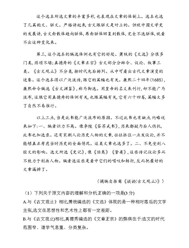 2021屆高三語文一輪復習專項訓練(八)材料閱讀02