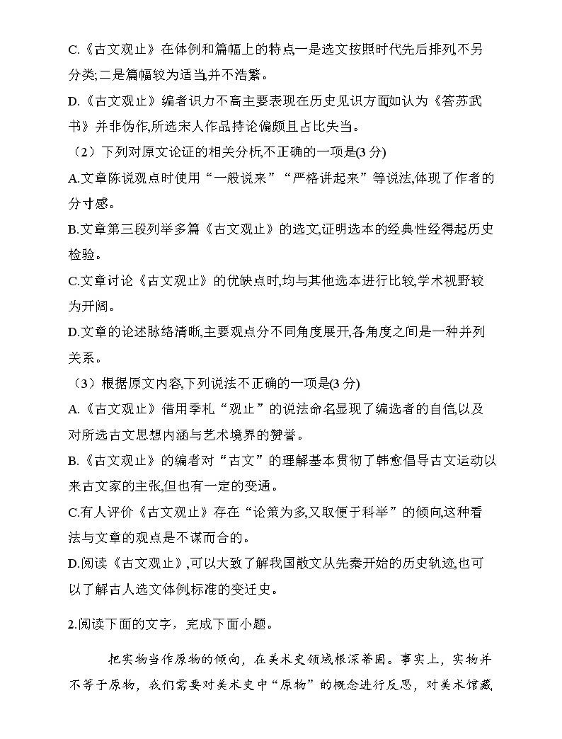 2021屆高三語文一輪復習專項訓練(八)材料閱讀03