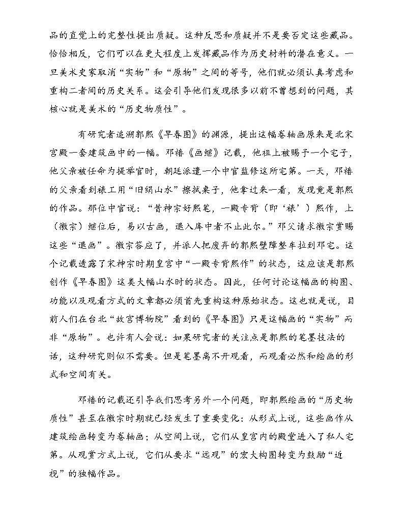 2021屆高三語文一輪復習專項訓練(八)材料閱讀04