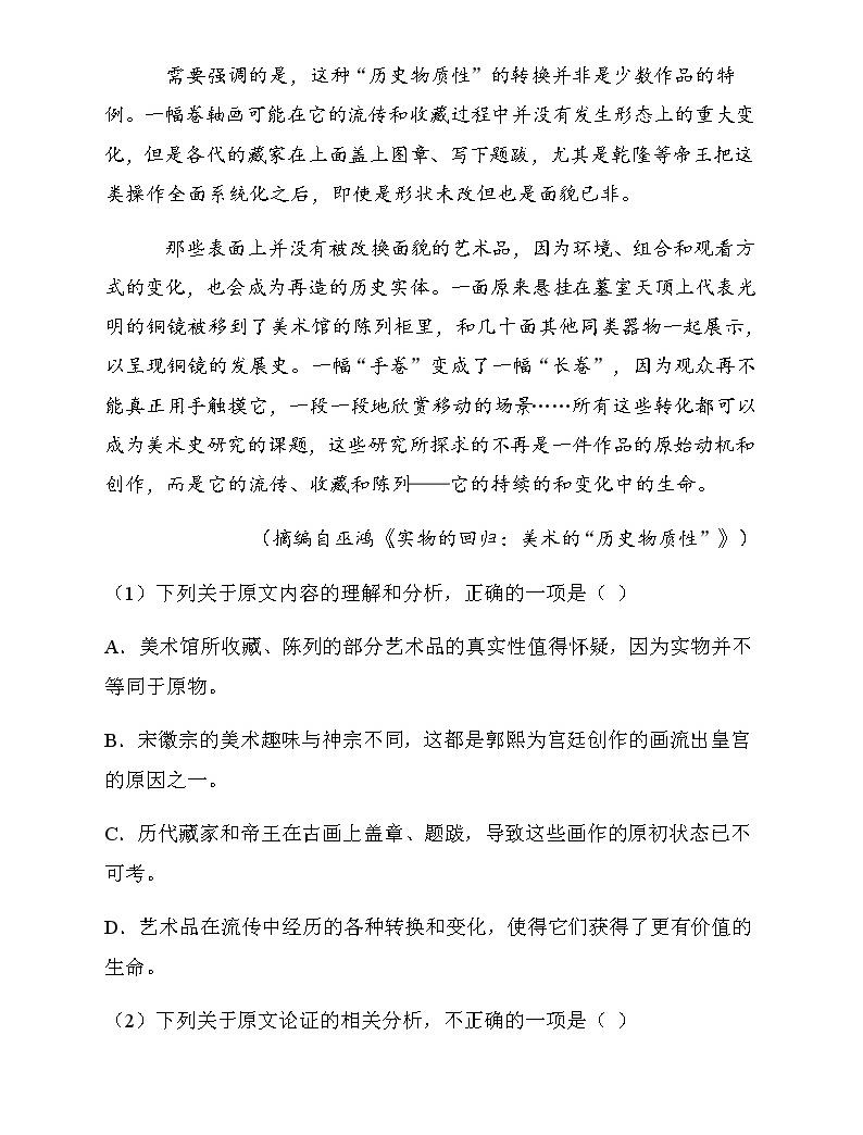 2021屆高三語文一輪復習專項訓練(八)材料閱讀05