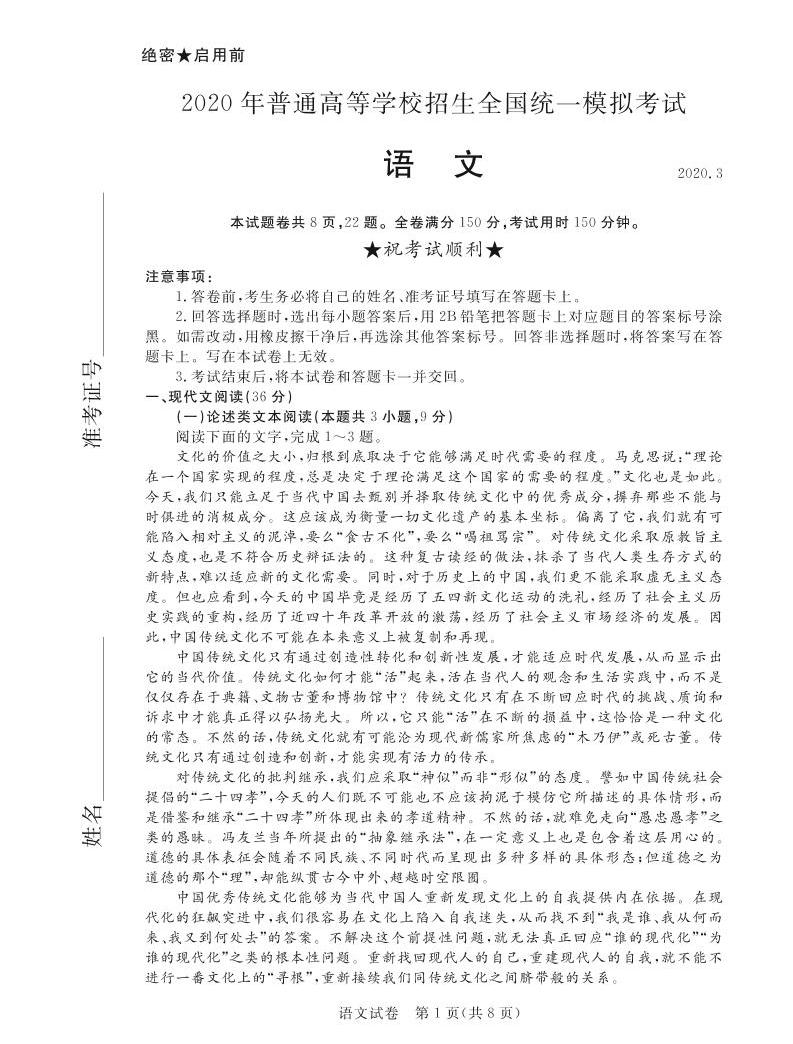 2020年普通高等學校全國統一招生模擬考試 語文試題01